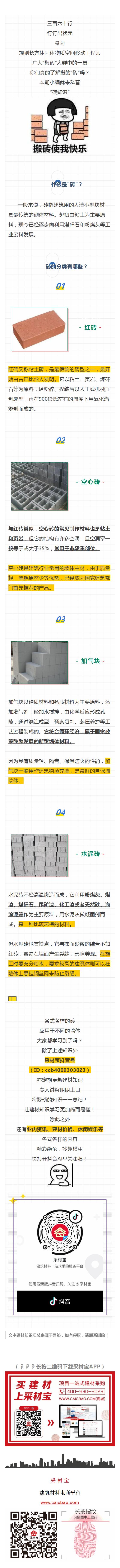砖_看图王.png